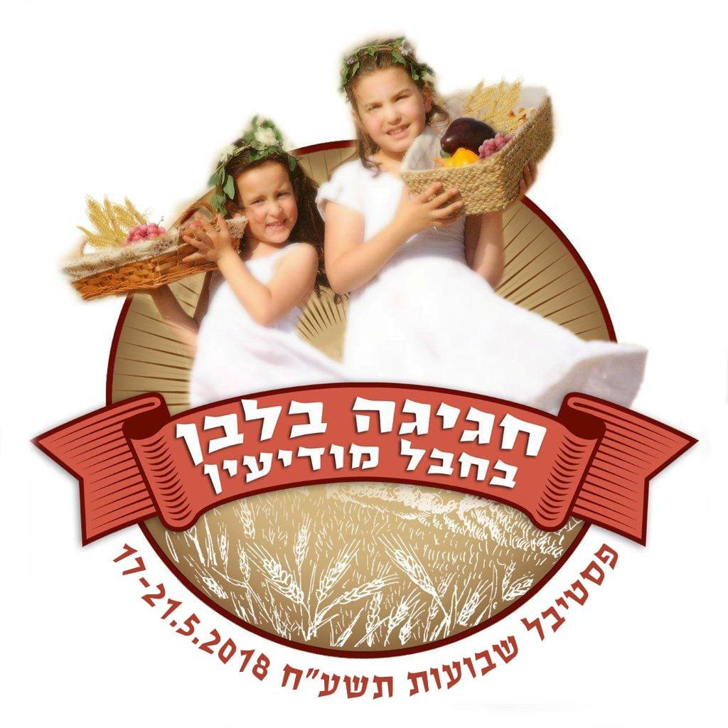 לוגו שבועות תשע״ח